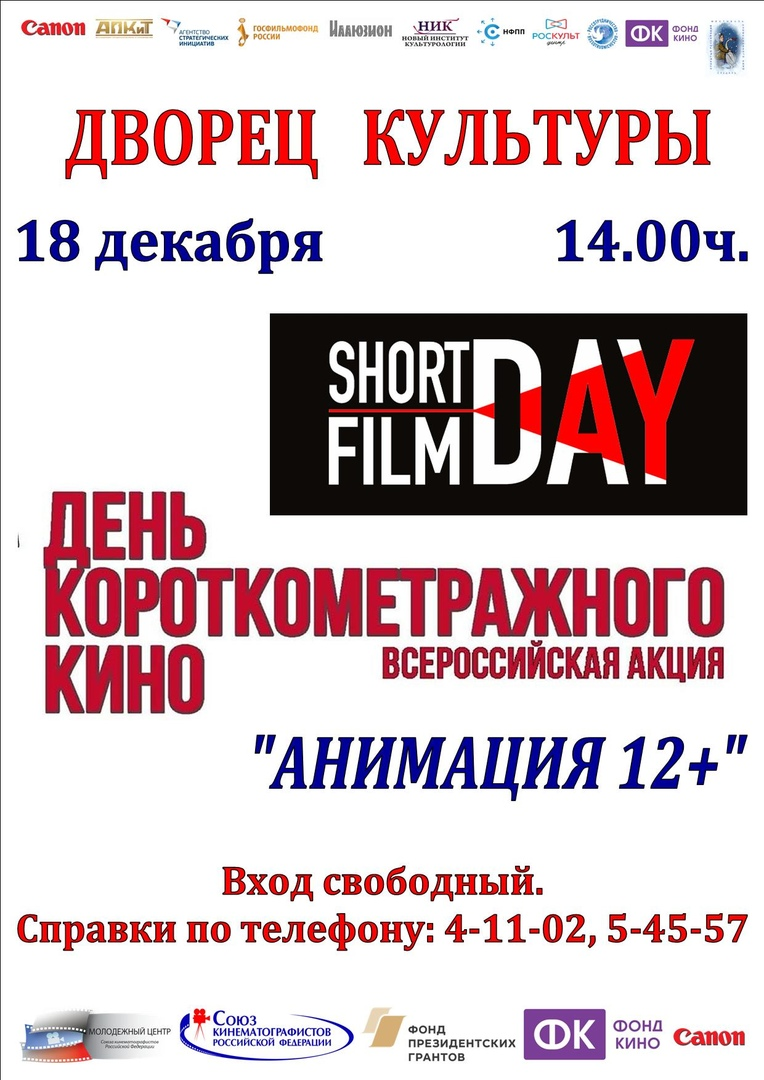 short film day 2019